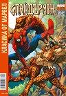 Класика от Марвел: Спайдърмен Крейвън ловецът - комикс