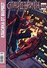 Класика от Марвел: Спайдърмен : Дуел с Дявола на доброто - Бр. 15 / Декември 2005 -