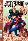 Класика от Марвел: Спайдърмен Краят на Спайдърмен - комикс