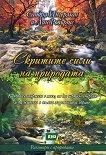 Скритите сили на природата - книга