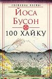 100 хайку - Йоса Бусон - книга