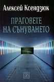 Праговете на сънуването - Алексей Ксендзюк -