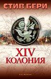 ХІV колония - Стив Бери - книга