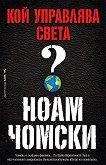Кой управлява света? - книга