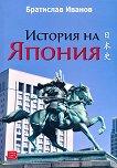 История на Япония - Братислав Иванов - книга