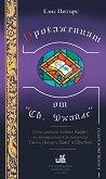 """Хрониките на брат Кадфел: Прокаженият от """"Св. Джайлс"""" - Елис Питърс -"""