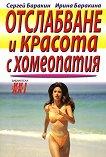 Отслабване и красота с хомеопатия - Ирина Баракина, Сергей Баракин -