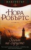Макгрегър - книга 4: Зовът на сърцето - Нора Робъртс -