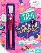 Таен дневник за момичета -