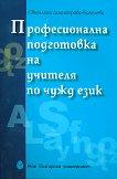 Професионална подготовка на учителя по чужд език - Светлана Димитрова-Гюзелева - помагало