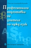Професионална подготовка на учителя по чужд език - помагало