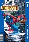 Най-новото от Спайдърмен : Трудно порастване - Бр. 3 / Август 2006 -