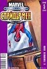 Най-новото от Спайдърмен : С голямата сила - Бр. 5 / Октомври 2006 -