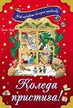 Най-хубавите коледни приказки: Коледа пристига! - книга