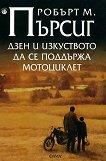 Дзен и изкуството да се поддържа мотоциклет - Робърт М. Пърсиг - книга
