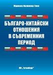 Българо-китайски отношения в съвременния период - Мариана Малинова Тиен -