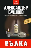 Вълка - книга 1 - Александър Бушков -
