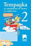 Тетрадка № 2 за упражнение по писане за 1. клас - книга за учителя