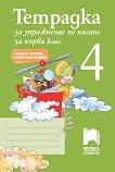 Тетрадка за упражнение по писане № 4 за 1. клас -