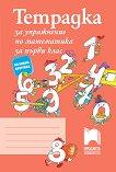 Тетрадка за упражнение по математика за 1. клас -