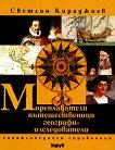 Мореплаватели, пътешественици, географи-изследователи - Светлин Кираджиев -