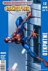 Най-новото от Спайдърмен : Откритие - Бр. 12 / Май 2007 - комикс