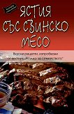 Кулинарна енциклопедия: Ястия със свинско месо -