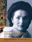 Гена Димитрова: Бог говори чрез гласа ми Ghena Dimitrova: God speaks through my voice -