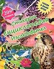 Стикерна енциклопедия Изследовател: Големи и малки летци - Робърт Дзвонковски -