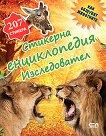 Стикерна енциклопедия Изследовател: Как общуват животните - Робърт Дзвонковски -