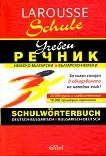 Немско-български / Българско-немски учебен речник -