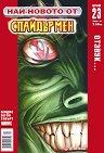 Най-новото от Спайдърмен : Отзвук - част 1 - Бр. 23 / Април 2008 -