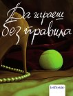 Да играеш без правила - Лорън Уайзбъргър - книга