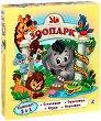 3D зоопарк - Детска образователна игра - игра