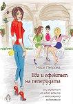 Ева и ефектът на пеперудата или животът на едно момиче с автоимунно заболяване - Надя Петрова -