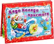 Дядо Коледа пристига - панорамна книжка - Ангелина Жекова - учебна тетрадка