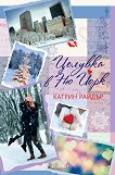 Целувка в Ню Йорк - Катрин Райдър - книга