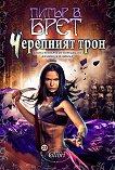 Демонски цикъл - книга 4: Черепният трон - Питър В. Брет -