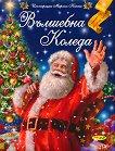 Вълшебна Коледа - детска книга