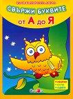 Научи българската азбука: Свържи буквите от А до Я - детска книга