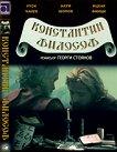 Константин Философ - 2 DVD - филм