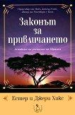 Законът за привличането: Основите на учението на Абрахам - Естер Хикс, Джери Хикс - книга