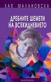 Дребните шемети на всекидневието - Кая Малановска -