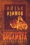 Пътеводител в Библията - Айзък Азимов - книга