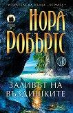Пазителите - книга 2: Заливът на въздишките - Нора Робъртс -