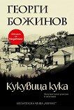 Кукувица кука - Георги Божинов - книга