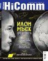 HiComm : Списание за нови технологии и комуникации - Ноември 2016 -