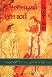 Лун юй. Мъдростта на Древен Китай - Конфуций -