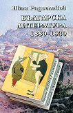 Българска литература 1880-1930 - Иван Радославов -