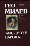 Избрани съчинения в 5 тома - том 3:  Там, дето е народът - Гео Милев -